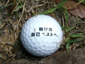 golf-ball-s